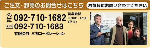 ご注文・卸売のお問合せ / 営業時間 10:00~17:00(平日) / 有限会社三邦コーポレーション