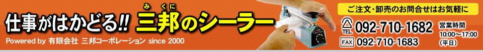 仕事がはかどる!!三邦のシーラー by 三邦コーポレーション since 2000