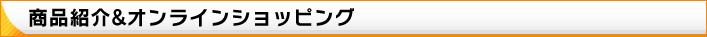 商品紹介&オンラインショッピング